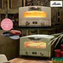 アラジン グリル&トースター 選べる2色 【 グリル トースター 】【 アドキッチン 】