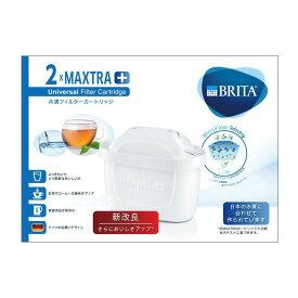 ブリタ マクストラプラスカートリッジ 日本仕様 日本正規品 (2コ入) BRITA 交換用フィルター 浄水器 浄水 カートリッジ フィルター