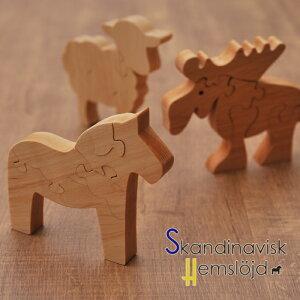 【3点までメール便可能】スカンジナビスク ヘムスロイド パズルのオブジェ 選べる3デザイン ムース ダーラナホース ヒツジ 【 木製 パズル おもちゃ 】