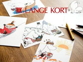 【期間限定SALE特価!】【メール便対応可能】Lange Kort ラングアート ムーミン ポストカード B GIFTCARD