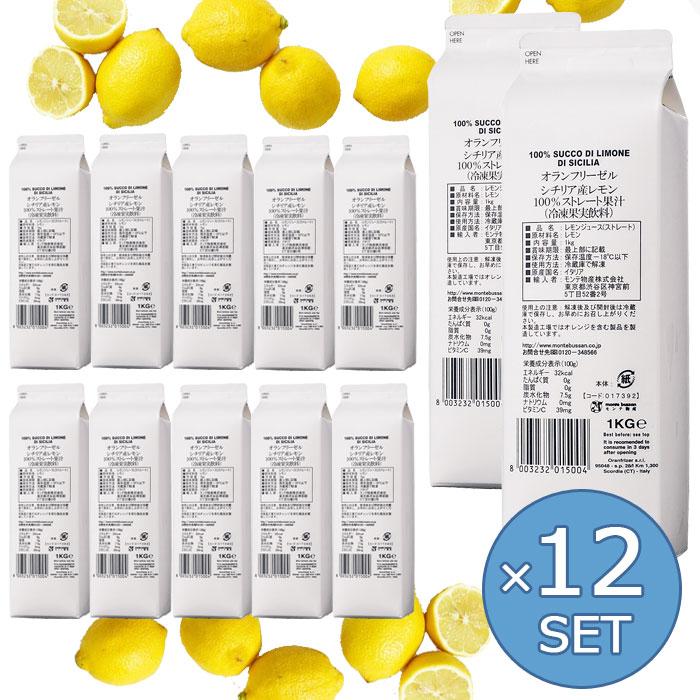 オランフリーゼル ストレート 100% レモンジュース 1kg×12パック ORANFRIZER 【 冷凍便でお届け 】イタリア シチリア産 【キャンセル・返品・交換不可】