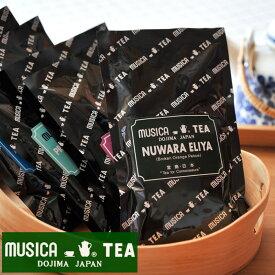 【当店おすすめ食材】MUSICA TEA/ムジカティー ヌワラエリヤ 【ムジカ紅茶/堂島/NUWARA ELIYA】 《food》<100g>【キャンセル・返品・交換不可】