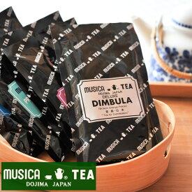 【当店おすすめ食材】MUSICA TEA/ムジカティー デラックスディンブラ 【ムジカ紅茶/堂島/DELUXE DUMBYLA】 《food》<100g>【キャンセル・返品・交換不可】
