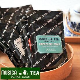 【当店おすすめ食材】MUSICA TEA/ムジカティー プライド・オブ・スリランカ 【ムジカ紅茶/堂島/PRIDE OF SRILANKA】 《food》<100g>【キャンセル・返品・交換不可】