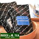 【当店おすすめ食材】MUSICA TEA/ムジカティー アフタヌーンブレンド 【ムジカ紅茶/堂島/AFTERNOON BLEND】 《food》…