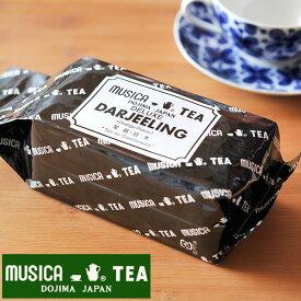 【当店おすすめ食材】MUSICA TEA/ムジカティー デラックスダージリン 【ムジカ紅茶/堂島/DELUXE DARJEELING】 《food》<250g>【キャンセル・返品・交換不可】