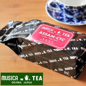 【当店おすすめ食材】MUSICA TEA/ムジカティー アッサムCTC 【ムジカ紅茶/堂島/シーティーシー/ASSAM・CTC】 《food》<350g>【キャンセル・返品・交換不可】