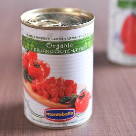 【送料無料・24缶セット】モンテベッロ 有機ダイストマト缶(オーガニック) 400g<1ケース(24缶)>【キャンセル・返品・交換不可】