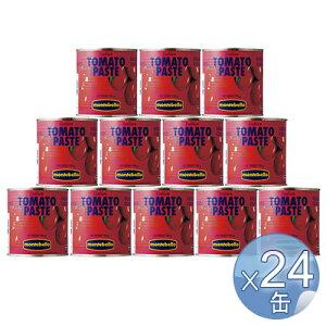 【箱入りセットでお買い得】MONTEBELLO モンテベッロ トマトペースト 785g <24缶セット>【キャンセル・返品・交換不可】