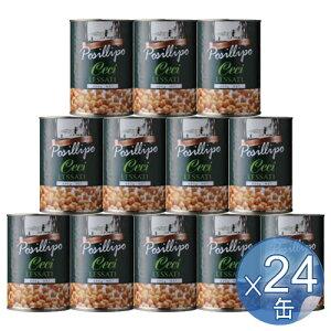 【箱入りセットでお買い得】POSILLIPO ポジリポ チェチ(ひよこ豆)水煮 400g <24缶セット>【キャンセル・返品・交換不可】