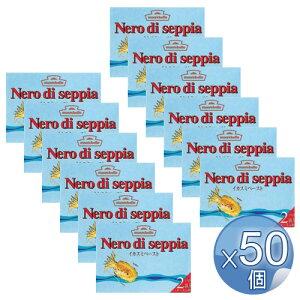 【箱入りセットでお買い得】Montebello モンテベッロ イカスミ・ペースト 4gパック 8g(4g×2袋) <50個セット>【キャンセル・返品・交換不可】
