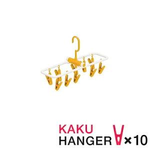 【エントリーでP5倍 8/2 20:00~8/9 1:59】SMART HOME 角ハンガー10 Y【 アドキッチン 】