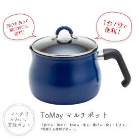 ToMay トゥーメイ IH対応マルチポットL (NV) 16cm 3L (3~4人用) 3合炊き IH対応 ご飯鍋 ふっ素樹脂加工 ネイビー SRA-9473