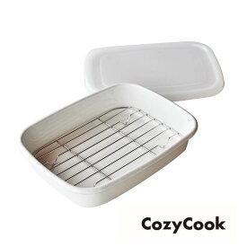 コージークック ホーローバット(アミと蓋つき)ホーロー 保存容器 琺瑯容器 琺瑯 直火 オーブン ほうろう 天ぷら 水切り