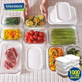 グラスロック 6点セット Glasslock 保存容器 耐熱 強化耐熱 冷凍保存 レンジOK 冷凍OK 密閉容器 レクタングル ( Mサイズ×4、Lサイズ××2 ) 【送料無料】