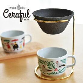 Celaful (セラフル) スタンドセット(ゴールド)CRF-SET 陶器 コーヒーフィルター ドリッパー 波佐見焼 セラミックフィルター エコ