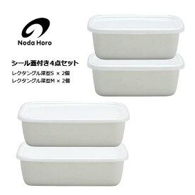 野田琺瑯 ホワイトシリーズ レクタングル深型 4点セット(Sサイズ×2・Mサイズ×2) ( シール蓋付 ) WRF-S WRF-M ホーロー容器 のだホーロー NODAHORO 保存容器 琺瑯 琺瑯製品 琺瑯容器日本製