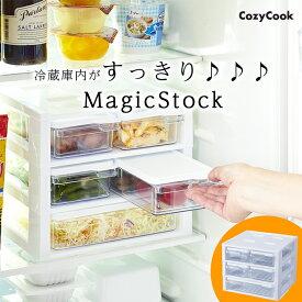 コージークック 冷蔵庫収納 MAGIC STOCK 冷蔵庫 引き出し 収納上手 マジックストック ストッカー 収納 保存容器【送料無料】