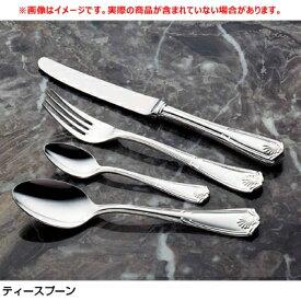 洋白エジンバラ ティースプーン 全長134mm【 アドキッチン 】