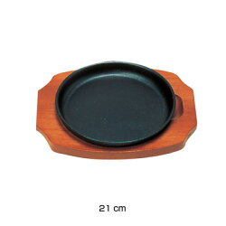 (S)ステーキ皿丸型B21cm【アドキッチン】