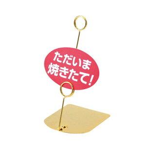 【店内全品P10倍!9月21日 20:00-26日 1:59】ゴールドメッキ 2段リングスタンド ER-15-DG 70×84×H150mm【 アドキッチン 】