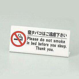 えいむ ベッド禁煙サイン HG-10 150×35×H65mm