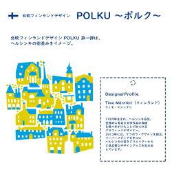 エコバッグバッグレジカゴ保温保冷フィンランドデザインPOLKUポルクティモ・マンッタリデザインヘルシンキの街並み北欧エコバッグ【送料無料】
