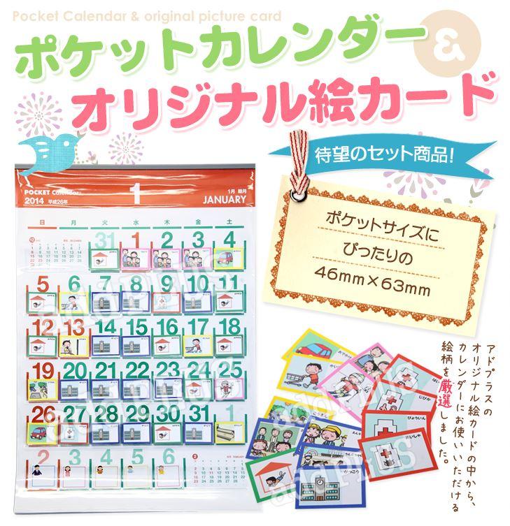ビニールポケットカレンダー&絵カードセット 自閉症 発達障害 スケジュール 視覚支援 イラスト