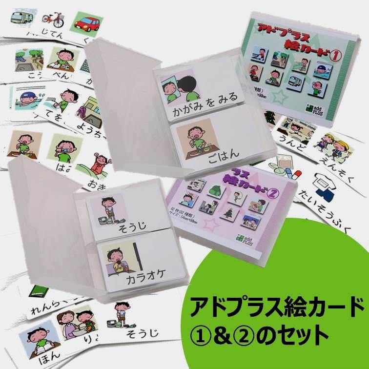 アドプラス 絵カードセット 自閉症 発達障害 イラスト スケジュール 視覚支援