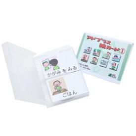 アドプラス 絵カード 自閉症 発達障害 イラスト スケジュール 視覚支援