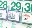 ビニールポケットカレンダー(2016年度版)