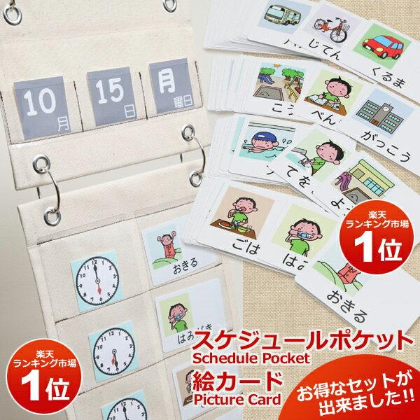 スケジュールポケット3点セット&絵カード(1)(2)セット 自閉症 発達障害 スケジュール 視覚支援