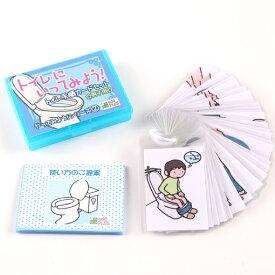 トイレにいってみよう トイレ 手順書 自閉症 発達障害 視覚支援