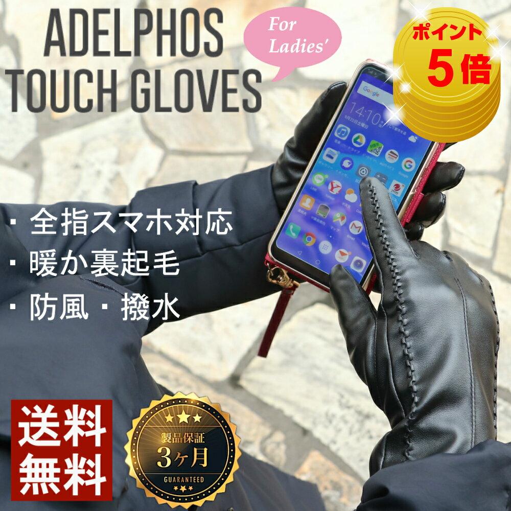 ポイント5倍 全指スマホ対応 3タイプ 裏起毛 レディース PUレザー 手袋 スマホ 液晶タッチ iphone ライダース グローブ プレゼント バイクグローブ 手ぶくろ てぶくろ 女性 スマホ手袋 スマートフォン対応 ビジネス手袋 adelphos