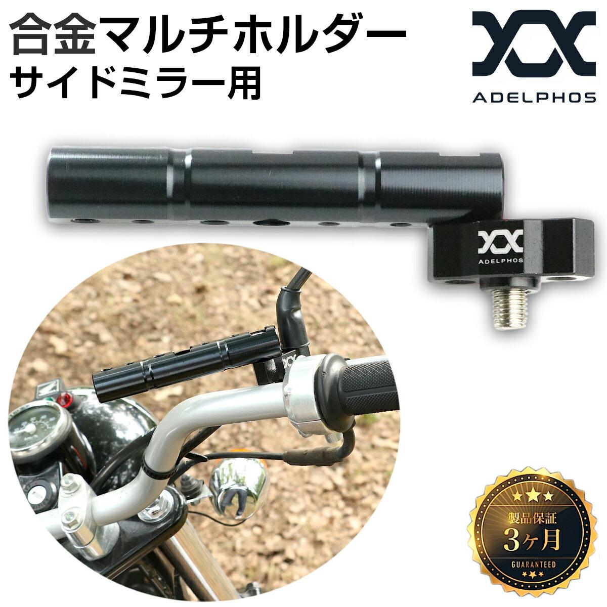 マルチバー ネジ径8mm/10mm対応 サイドミラーに固定 バイクハンドル クランプバー マウント ステー ホルダー 延長 バイク ステム サイドミラー スマホホルダー ハーレー ステムクランプ ツーリング マルチステー ハンドルバー 汎用 ミラー ADELPHOS-ST