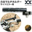 マルチバー ネジ径8mm/10mm対応 サイドミラーに固定 バイクハンドル クランプバー マウント ステー ホルダー 延長 バ…