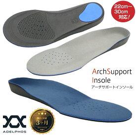 ARCH-01 インソール 衝撃吸収 アーチサポート 疲れにくい 消臭 入れておく 靴 中敷き 中敷 土踏まず かかと レディース メンズ シークレット サイズ調整 防臭 偏平足 革靴 蒸れない 疲れない スニーカー スポーツ ランニング おすすめ