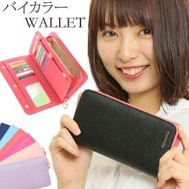 【在庫処分】 長財布 レディース バイカラー 大容量 ラウンドジップ 可愛い かわいい 財布 小銭入れあり カード入れ シンプル 二つ折りさいふ サイフ スマホ iphone wallet ロング 送料無料 ギフト おしゃれ ギフト ブランド -- プレゼント