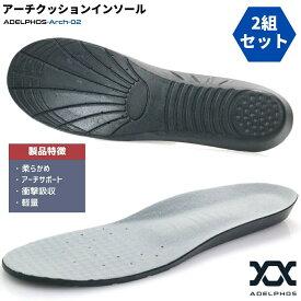インソール 衝撃吸収 中敷き レディース メンズ かかと スポーツ シークレット サポート 扁平足 X脚 O脚 衝撃吸収 薄型 軽量 痛み 疲れにくい 靴 足裏 土踏まず サイズ調整 疲れない スニーカー ブーツ ランニング 立ち仕事 ARCH-02