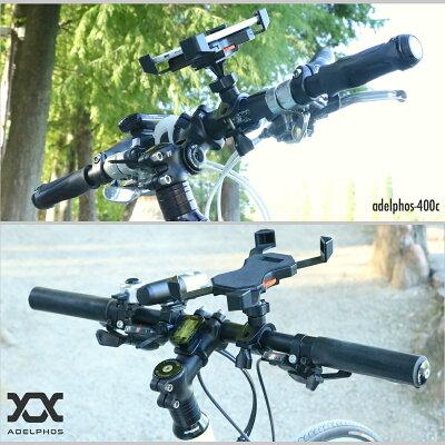 adelphos-400Cスマホホルダー自転車ホルダースマホ自転車バイクミニベロケースバイクホルダーマウントマウントホルダーホルダーバイクナビ自転車用バイク用携帯ホルダーロードバイクスマートフォン携帯GPSナビ送料無料