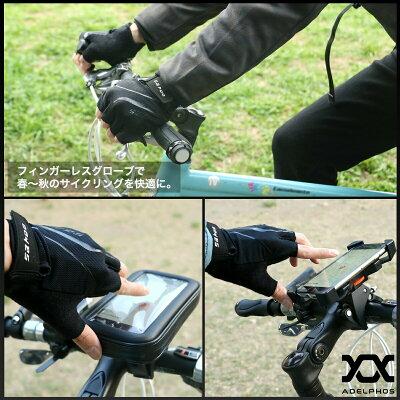 adelphosサイクルグローブ自転車ロードバイククロスバイクMTBサイクリングハーフ春夏用夏用夏指切り自転車グローブサイクルウェアメンズレディース手袋グローブ自転車手袋サイクル送料無料