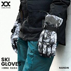 【早割】【完全防水4層構造】 スキーグローブ メンズ レディース キッズ 手袋 グローブ 防水 スキー手袋 裏フリース 超撥水 スノーボード スノーボードグローブ スノボ スノボー スキー スノボグローブ ウエア 3サイズ