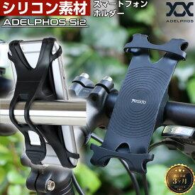 ADELPHOS-Si2 シリコン スマホホルダー 非回転 自転車ホルダー スマホ 自転車 バイク ミニベロ ケース バイクホルダー マウント マウントホルダー ホルダー 自転車用 バイク用 携帯ホルダー ロードバイク スマートフォン 携帯 送料無料