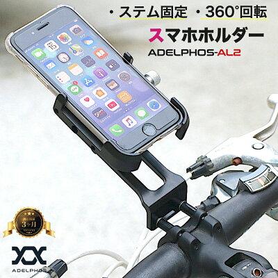ADELPHOS-PRO2スマホホルダー自転車バイク防水ミニベロケーススマホ自転車ホルダーバイクホルダーマウントマウントホルダーホルダーバイクナビ自転車用バイク用ロードバイクスマートフォン携帯GPSナビ送料無料