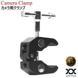 スーパークランプ カメラ クランプ 汎用 1/4 3/8 インチネジ穴 カメラアクセサリ スーパークランプ 15-40mmパイプ取付可能 アルミニウム合金