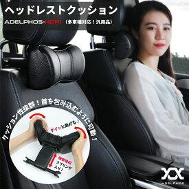 車 ヘッドレスト クッション ネックピロー ネックパッド 低反発 枕 まくら 首枕 おしゃれ シート 運転席 首こり 汎用品 タクシー バス 肩こり 車中泊 旅行 ドライブ 上質PUレザー 皮 革 カッコイイ 後部座席 黒 HDR1