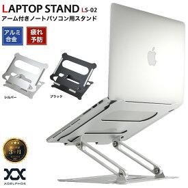 ノートパソコンスタンド ラップトップスタンド PCスタンド パソコン テレワーク スタンド タブレットスタンド タブレット ブックスタンド Z型 軽量 角度調節 デスク PCグッズ 机 コンパクト 折りたたみ オフィスグッズ デスクワーク LS-02