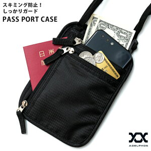 パスポートケース 首下げ 軽量 スキミング防止 パスポート ポーチ 航空券 チケット カード カード入れ パスケース トラベルケース トラベル 旅行 首掛け 首かけ ウォレット ポーチ 貴重品 海