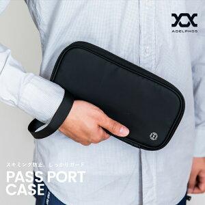 パスポートケース スキミング防止 おしゃれ パスポートカバー パスケース セキュリティポーチ 貴重品 ケース 小物入れ スマホケース カード入れ カードケース 撥水 大容量 便利 グッズ スキ