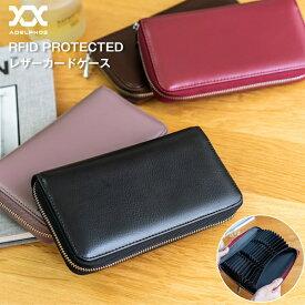 カードケース カード入れ RFID スキミング防止 じゃばら 大容量 36枚 本革 ラウンドファスナー パスポート クレジットカード ケース 財布 長財布 お札入れ メンズ レディース 革 レザー ブランド アコーディオン 人気 プレゼント ギフト ブランド